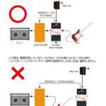 ACA-100なしでACAアダプター対応エフェクターを使う方法